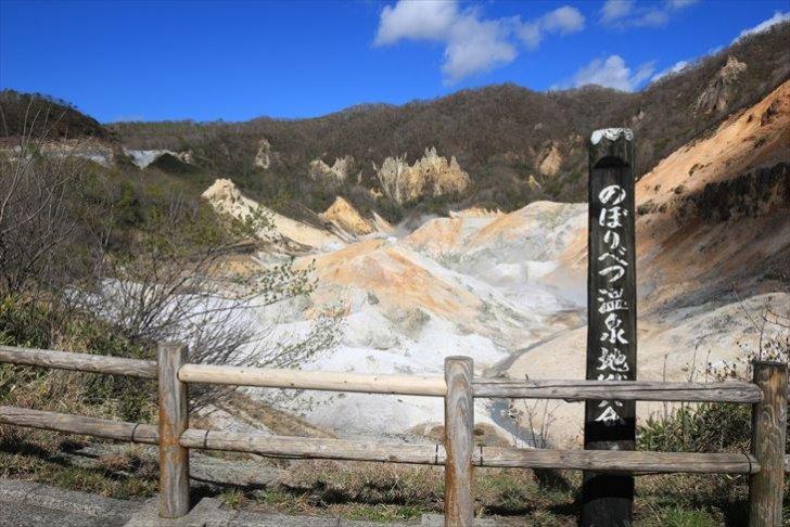 北海道 登別温泉