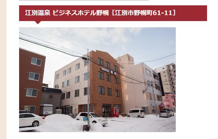江別温泉 ビジネスホテル野幌