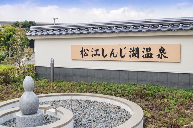 松江しんじ湖