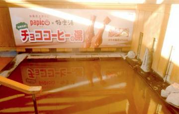 83b925e1486516ad0587ede0c7e17a9f 1 360x230 - 11/13(月)〜11/26(日)の期間限定!スーパー銭湯・極楽湯に「パピコの湯」が今年も登場