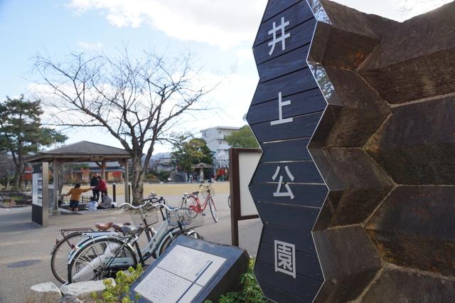 湯田温泉 井上公園