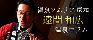 温泉ソムリエ家元遠間和広温泉コラム