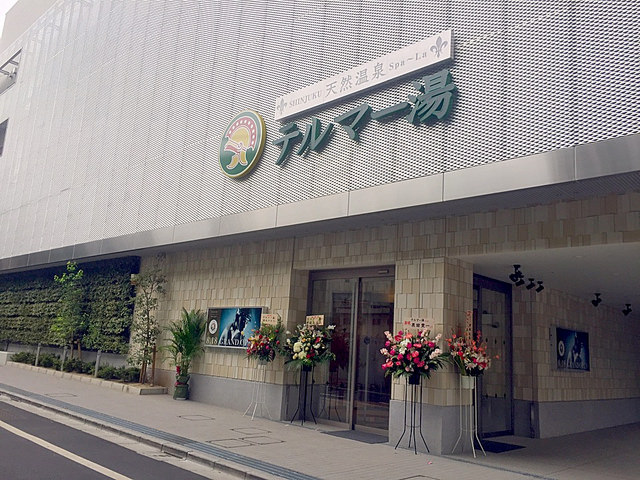 新宿区 歌舞伎町 テルマー湯