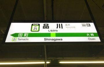 東京 品川駅