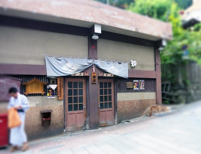 長野 温泉
