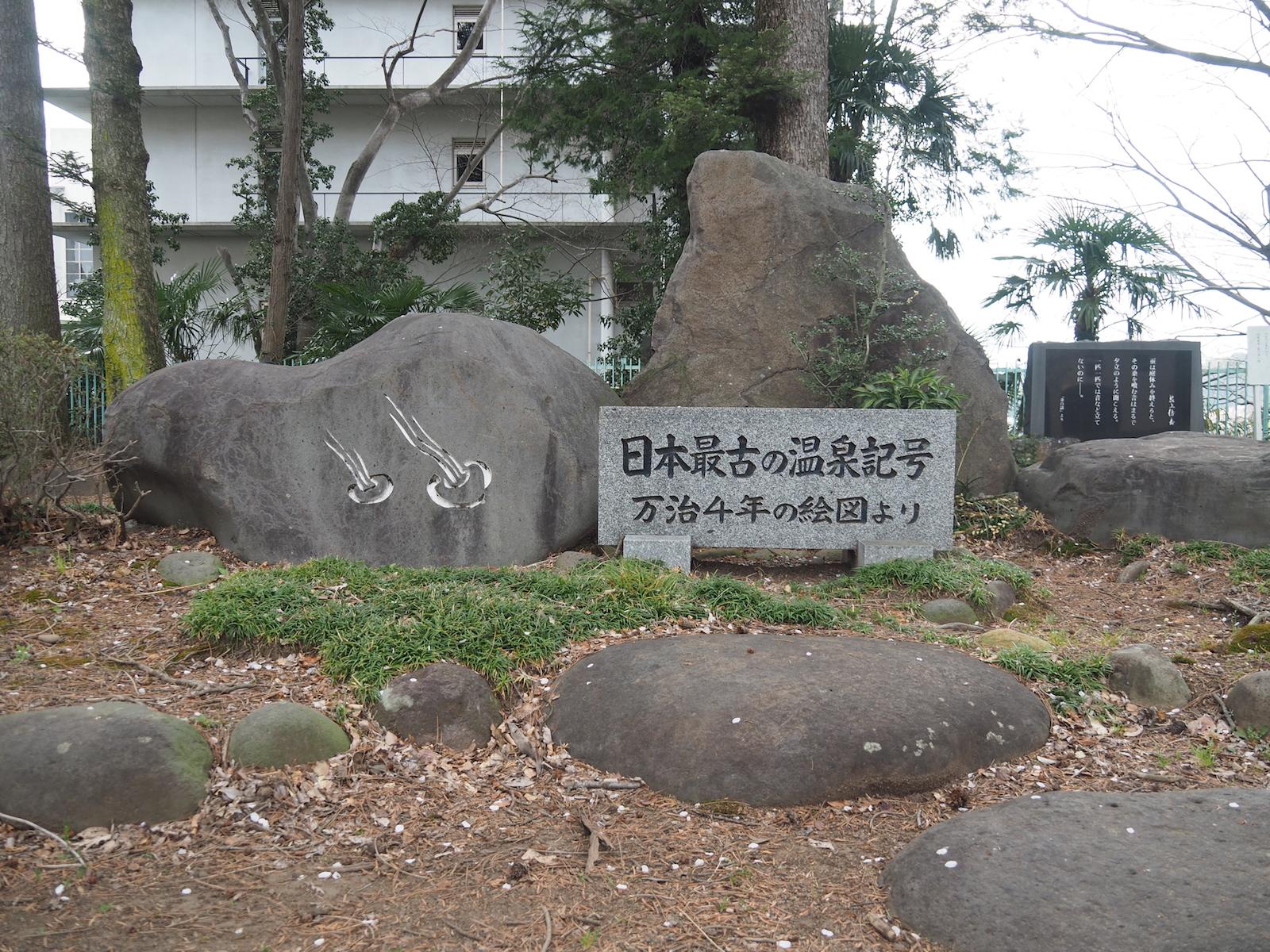 日本最古 温泉記号