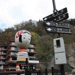 "8713267001 c1f1025b62 z 150x150 - 【福島県】岳温泉に""遊び好き""のための温泉旅館が誕生!"