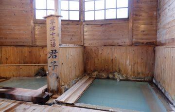 DSCF0175 360x230 - 【限定1日4組】草津温泉の老舗旅館「泉水館」でしか入れない貴重な自家源泉を堪能