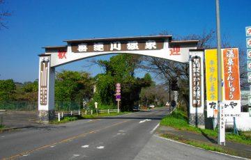 Entrance to Kitsuregawa Onsen 1 360x230 - 喜連川温泉が人気の3つの理由!旅館や観光情報から名物グルメ&お土産についても