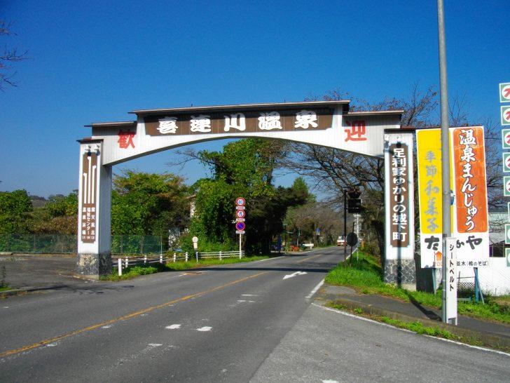 Entrance to Kitsuregawa Onsen 1 728x546 - 喜連川温泉が人気の3つの理由!旅館や観光情報から名物グルメ&お土産についても