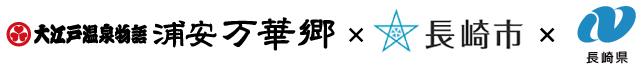 大江戸温泉物語「浦安万華鏡」広報写真