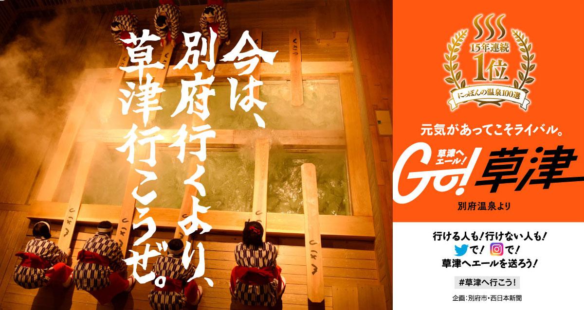 別府温泉公式サイト「今は、別府行くより、草津行こうぜ。」