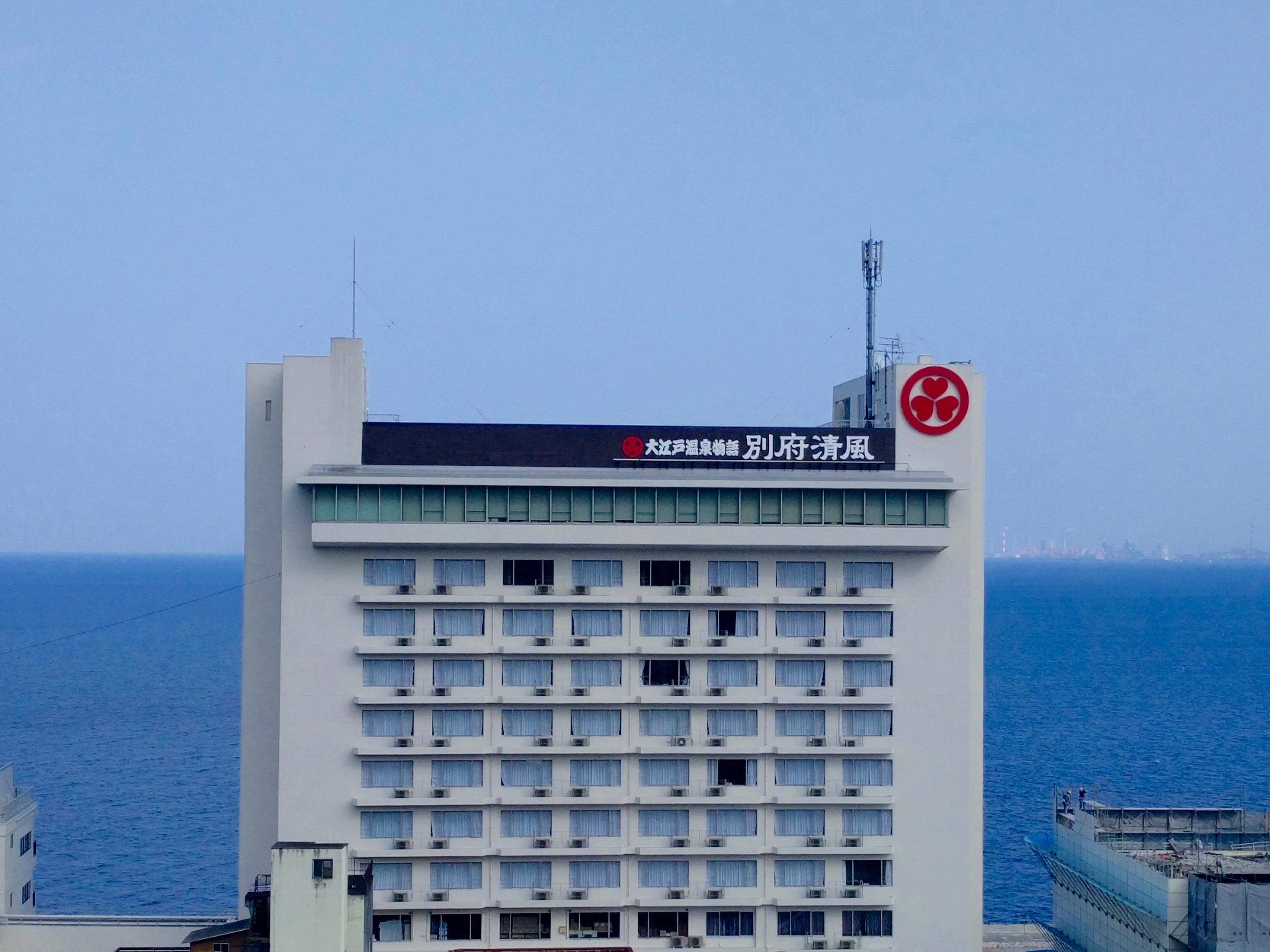 別府 ホテル 清風