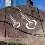 DSCF0967 150x150 - 尻焼温泉が人気の3つの理由!旅館や観光情報から名物グルメ&お土産についても