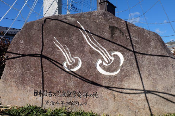 DSCF0967 728x486 - 「温泉マーク」発祥の群馬県「磯部温泉」で効能豊かな塩化物泉を堪能!
