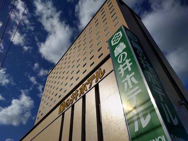 大分県 別府温泉 亀の井ホテル