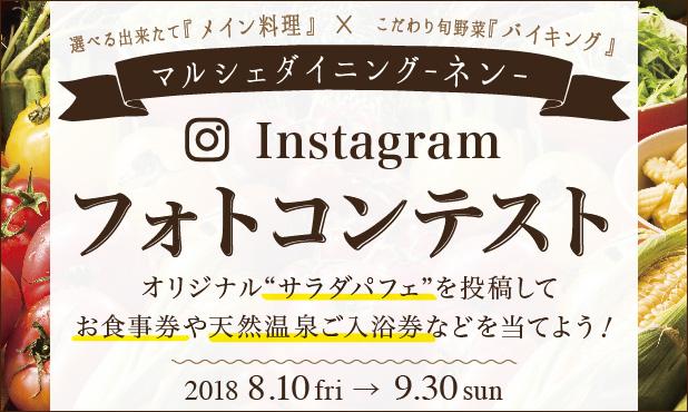 マルシェダイニング「ネン」Instagramフォトコンテスト