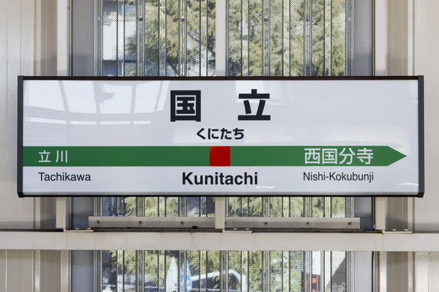 東京都 国立市 国立駅