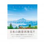 41e5189bc22ce9c13cb22c6470f24b7a 150x150 - 世界一の紅葉!息をのむほど美しい「日本の絶景 秋冬編」