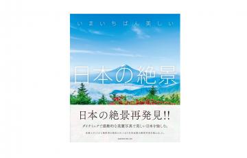 41e5189bc22ce9c13cb22c6470f24b7a 360x230 - 日本の美しさを再認識する、珠玉の絶景写真集「いまいちばん美しい日本の絶景」発売!