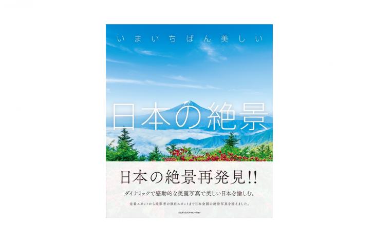 41e5189bc22ce9c13cb22c6470f24b7a 728x478 - 日本の美しさを再認識する、珠玉の絶景写真集「いまいちばん美しい日本の絶景」発売!