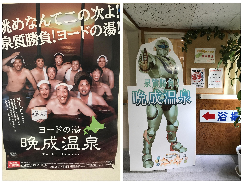 晩成温泉 北海道 ポスター キャラクター