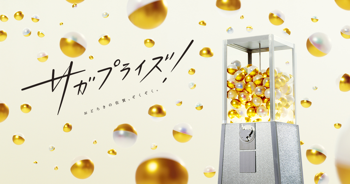 佐賀県_サガプライズ