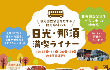 栃木_日光_観光路線バス運行2018秋