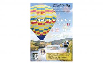 愛知県豊田市_空・水・陸で秋をエンジョイ