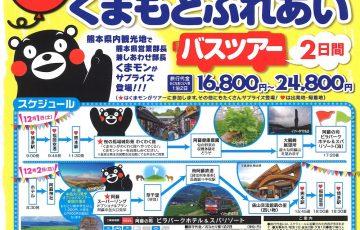 熊本_くまもとふれあいツアー