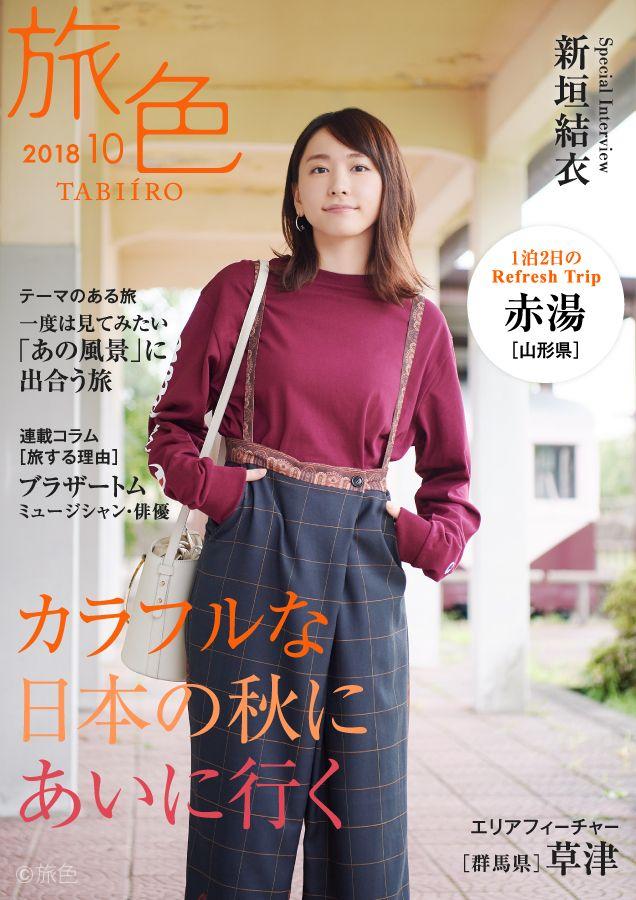 山形県_新垣結衣_旅色10月号