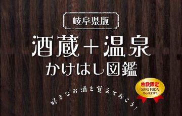 岐阜県_酒蔵+温泉_観光ガイド