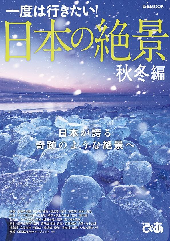 書籍_日本の絶景_秋冬編_2018