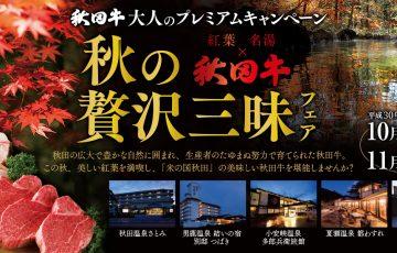 秋田県「秋田牛プレミアムキャンペーン」2018