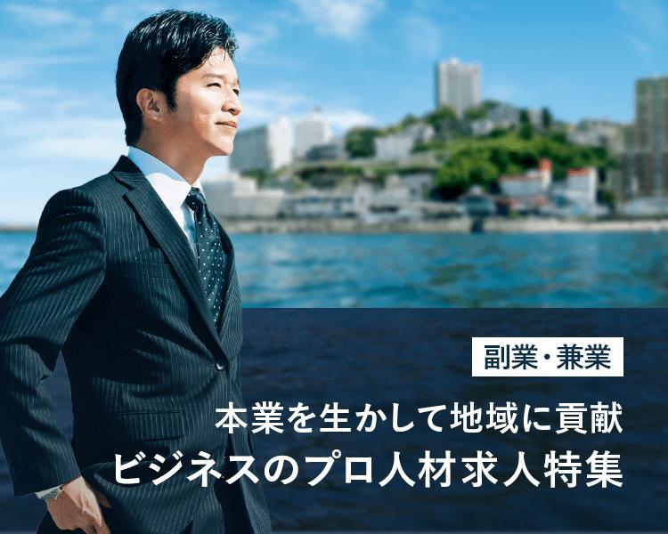 東京_ビズリーチ_地域貢献ビジネスプロ人材公募