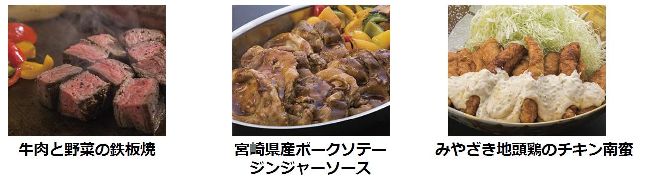 宮崎_究極の肉旅 in シーガイア