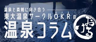 東大温泉サークルOKR