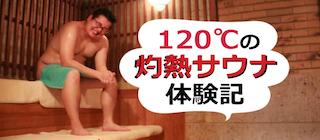 サウナBOY・ショタロ