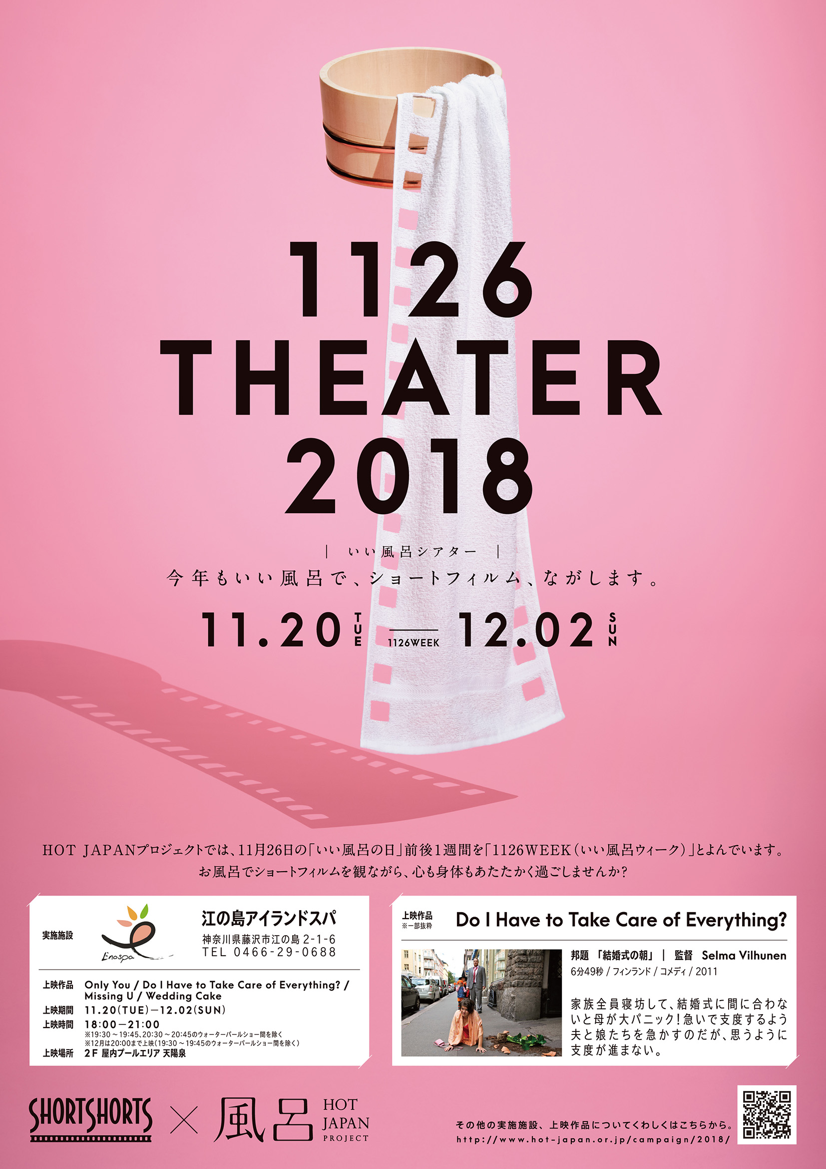 1126THEATER_hot-japan