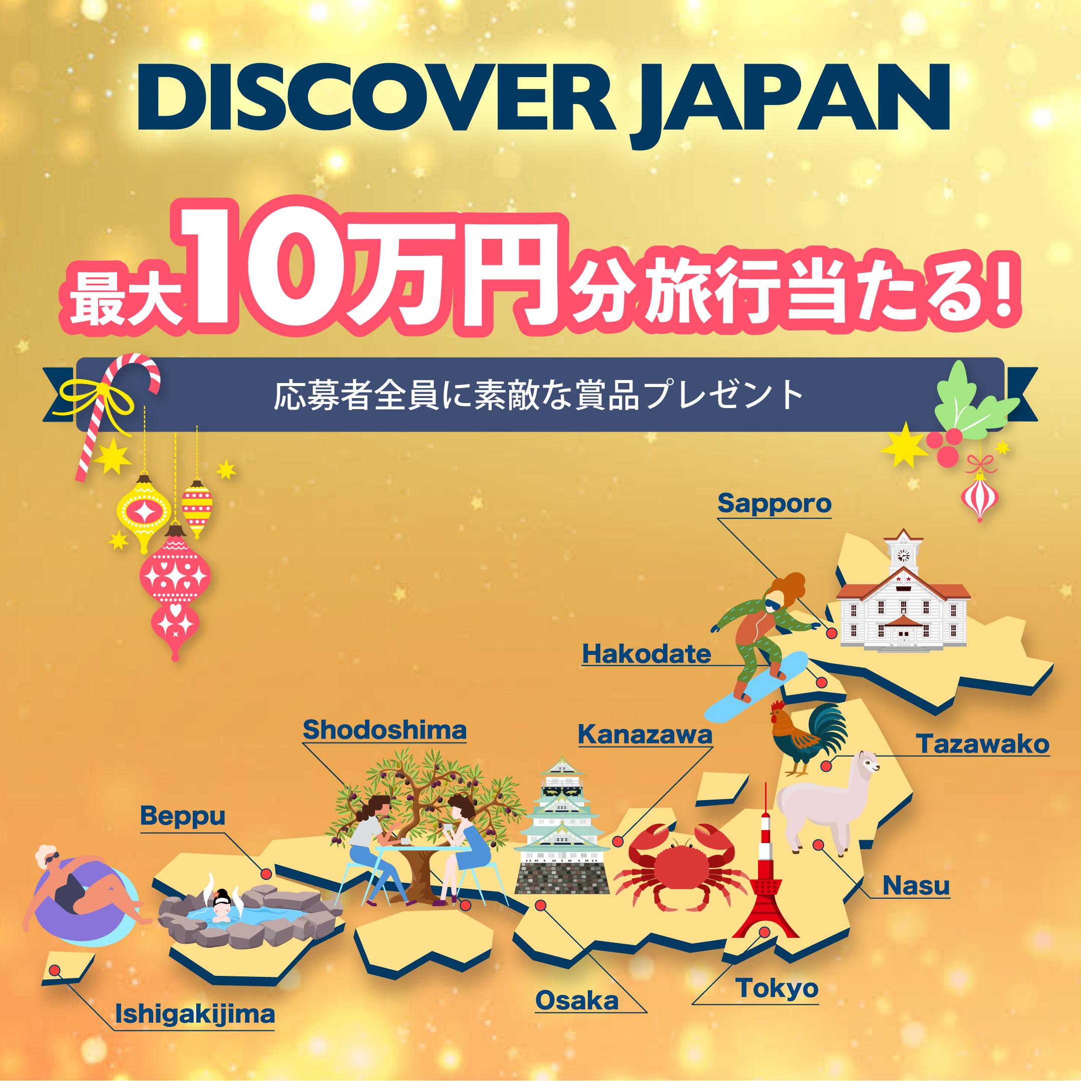 全国_ディスカバー・ジャパンキャンペーン