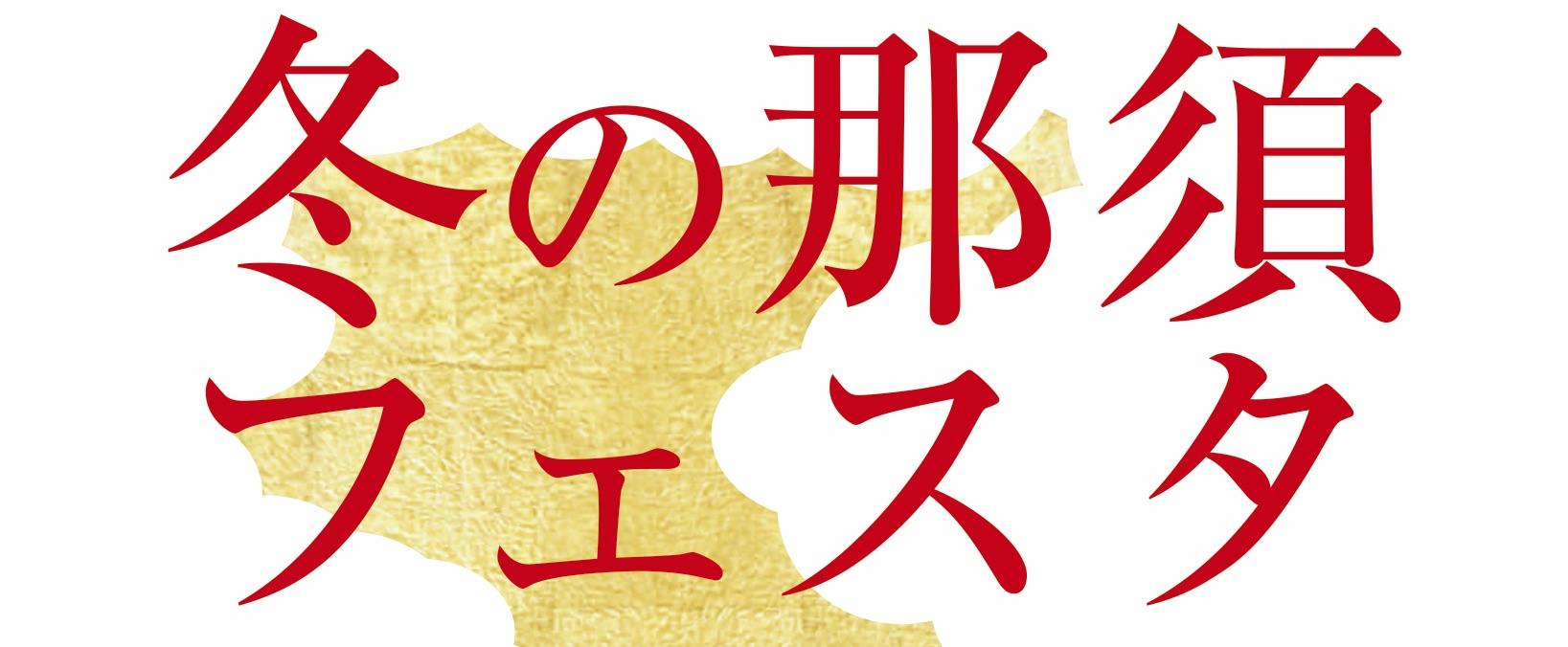 2018-2019_冬の那須フェスタ