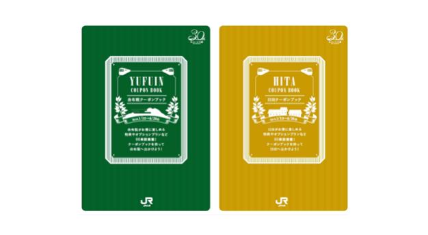 九州_JR九州_ゆふいんの森30周年