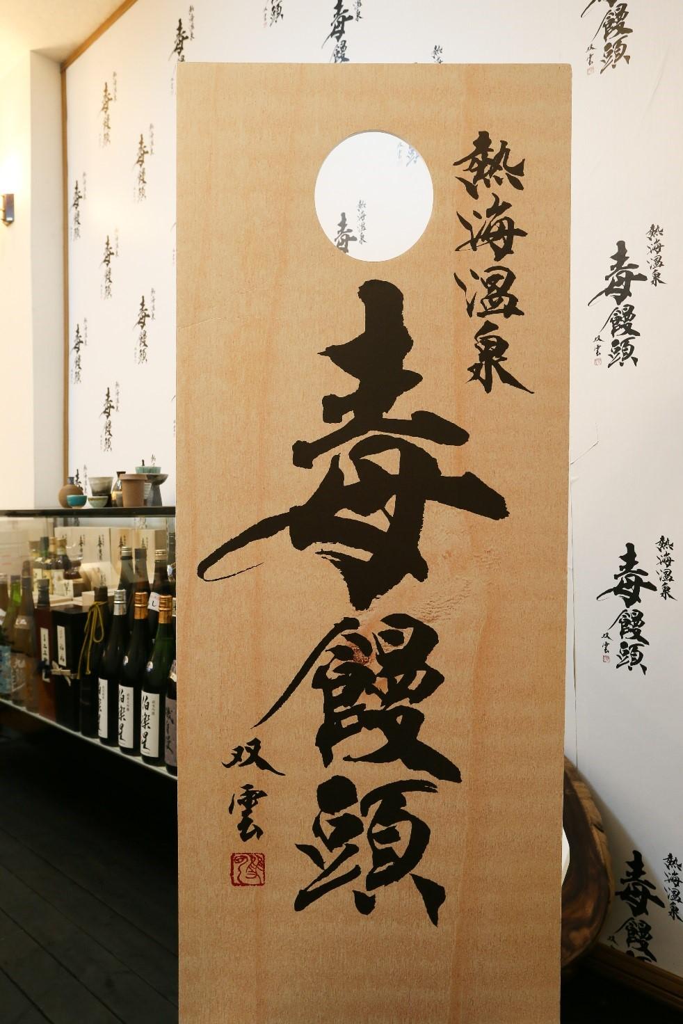 静岡_熱海_毒饅頭