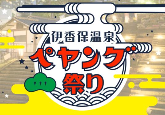 群馬県 伊香保温泉ペヤング祭