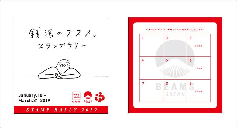 牛乳石鹸_BEAMS JAPAN_銭湯のススメ。
