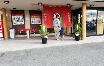岡山温泉 天然温泉ゆずき