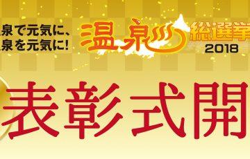 温泉総選挙2018表彰式