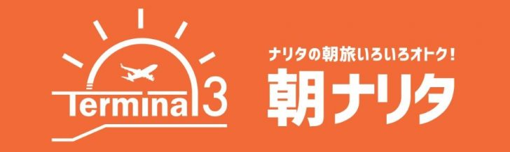 千葉県_朝ナリタキャンペーン01