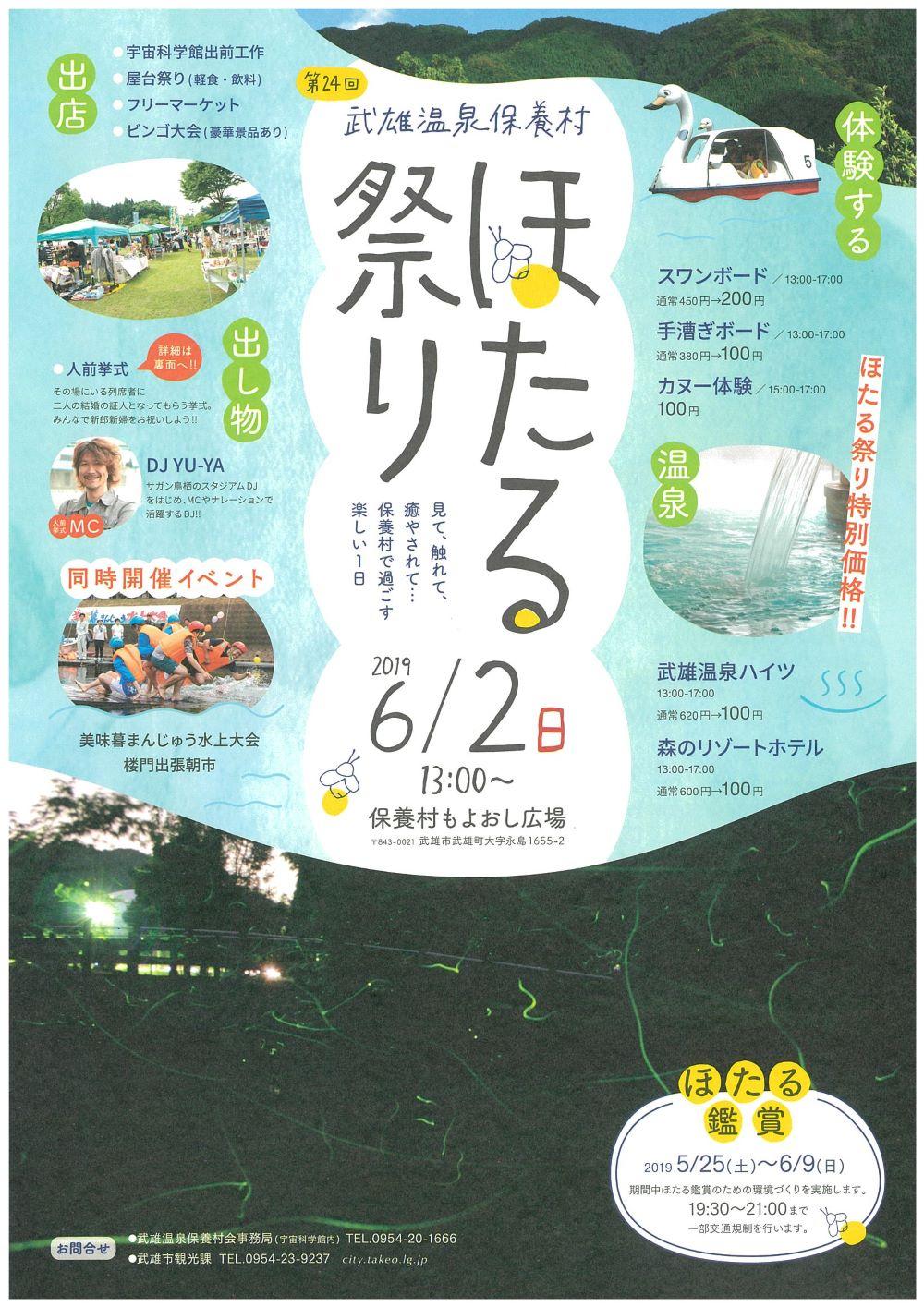 武雄温泉ほたる祭り01
