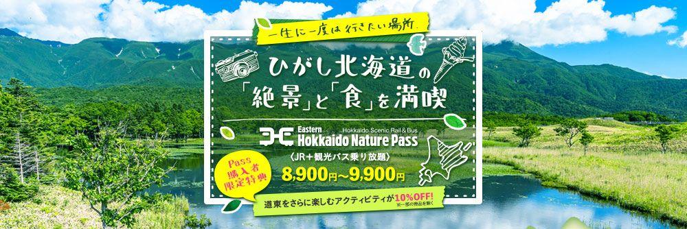 ひがし北海道ネイチャーパス02